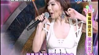 【台語正妹電音天后】謝金燕 - 組曲 - 叉燒包 + YOYO姐妹 + 練舞功