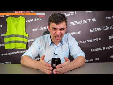 """Бондаренко про УК """"Красная"""" ЖКХ и давление власти!"""