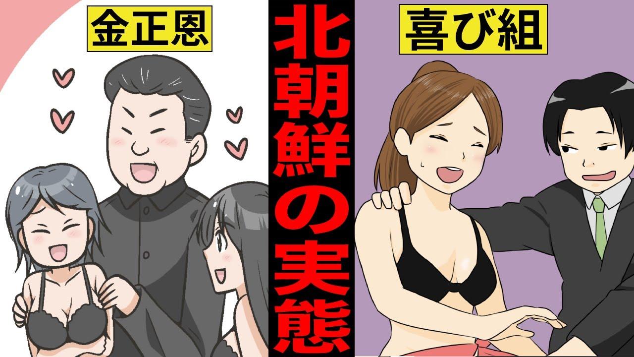 朝鮮 漫画 北 喜び 組