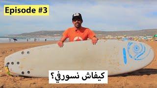 CNN Arabic - شباب مغاربة يلّقنون أساسيات ركوب الأمواج في قناة على اليوتيوب