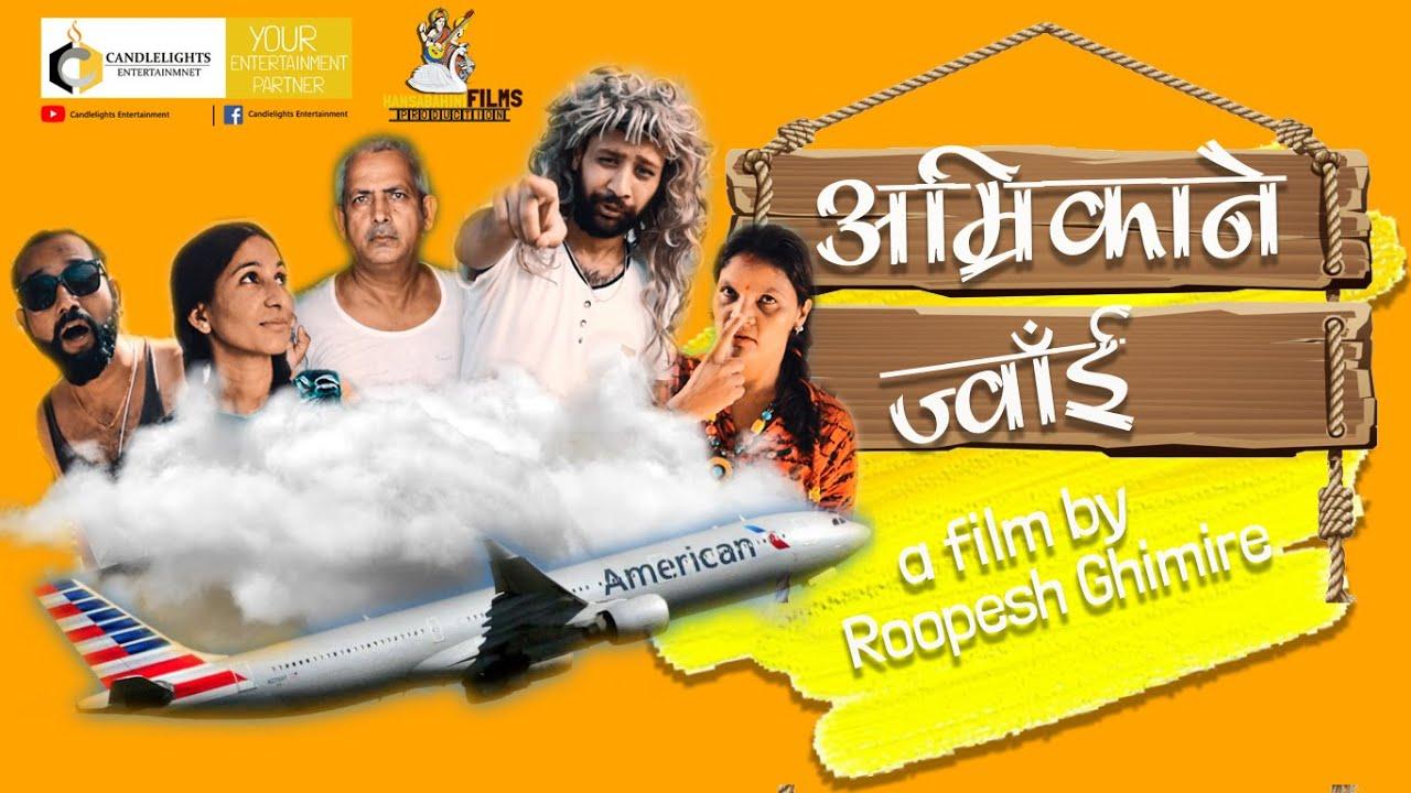 अम्रिकाने ज्वाँई || Amrikane Jwai || New Nepali Comedy Short Movie || Candlelights Entertainment
