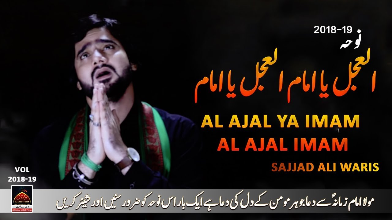al ajal ya imam noha mp3 free download