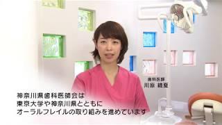 神奈川県歯科医師会「オーラルフレイル啓発CM(15秒)」