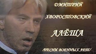"""ДМИТРИЙ ХВОРОСТОВСКИЙ - """"АЛЁША"""" - ИЗ ЦИКЛА """"ПЕСНИ ВОЕННЫХ ЛЕТ""""."""