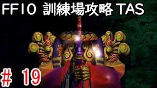 (コメ付き)【TAS】FF10 WIP 【part19】