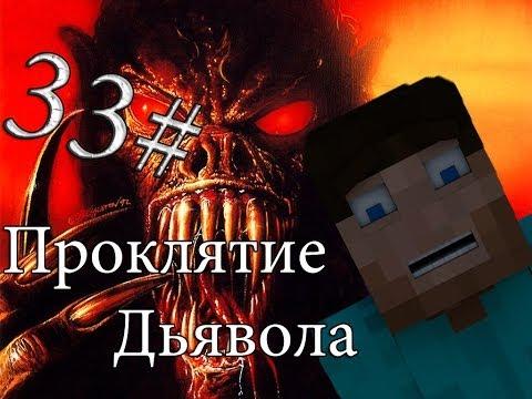 Minecraft Проклятие Дьявола 10 серия