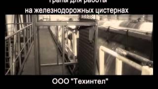 Трапы для работы на железнодорожных цистернах ООО