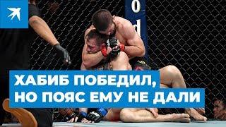Хабиб Нурмагомедов победил Конора МакГрегора, защитив титул чемпиона