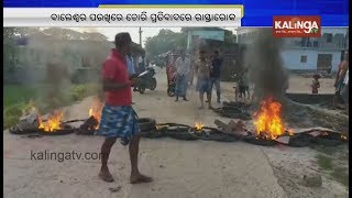 Balasore Irate People Burn Tyres On Road Protesting Against Theft Of Car  Kalinga Tv