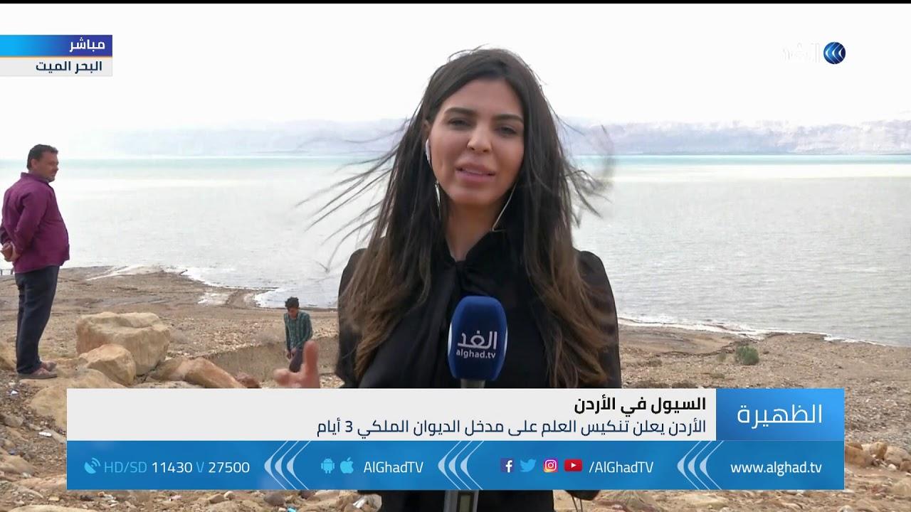 مراسلة الغد الأردنيون يعبرون عن غضبهم من حادث البحر الميت عبر مواقع التواصل الاجتماعي