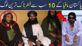 Pakistan Ke 10 Gunde   Pakistani Amazing Mans   Urdu   Shan Ali TV