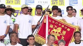 2019なみのり甲子園 第2回全国高等学校サーフィン選手権ハイライト映像