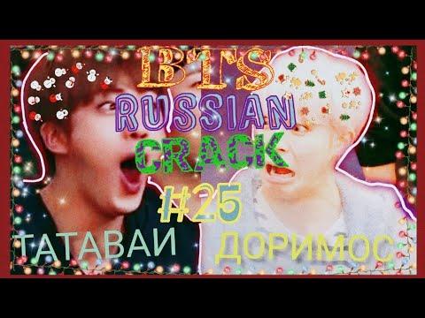 КОЛАБ С TATAWAI | BTS RUSSIAN CRACK #25 | БТС РУССКИЙ  КРЯК | ОР И МАТ |