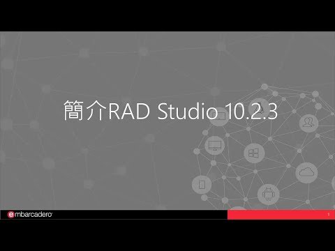 RAD Studio 10.2.3 新功能簡介 - 網路研討會