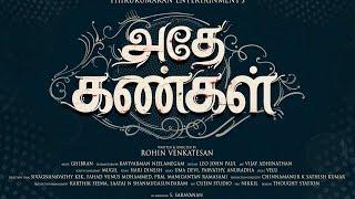 Download lagu அத கண கள த ர வ மர சனம Kalaiyarasan Janani Iyer Shivatha Nair Rohin Venkatesan MP3