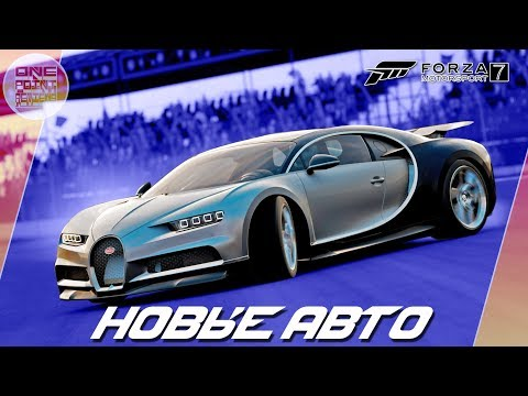ДРИФТ НА BUGATTI CHIRON! / Новые авто в Forza Motorsport 7