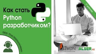 Как стать Python разработчиком?