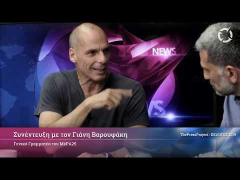 Ο Γιάνης Βαρουφάκης, Γραμματέας του ΜέΡΑ25, στην τηλεόραση του TPP