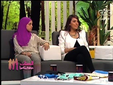 برنامج الستات ما يعرفوش يكدبوا حلقة اليوم الثلاثاء 4-6-2013