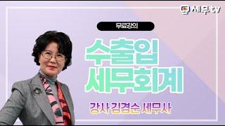 [ 무료강의 ] 수출입 세무회계 - 김겸순 세무사, 수…