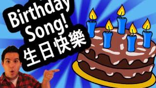 Cantonese Birthday Song! 祝壽歌