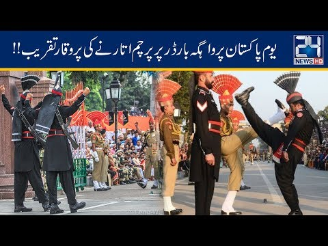 Flag Lowering Ceremony At Wagah Border On 23rd March 2019