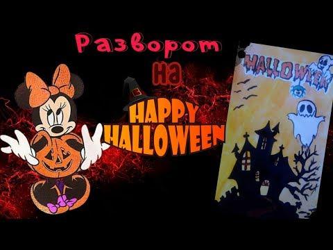 Хелоуин история праздника