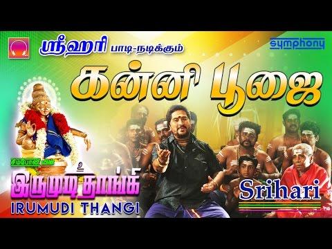 கன்னிபூஜை | Srihari | Irumudi Thangi Song #5 | Kanni Poojai