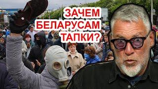 Лукашенко это коронавирус для белорусов Артемий Троицкий