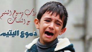 عبدو سـلام-راب دموع اليتيم مع الكلمات
