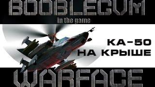 Warface -Как быстро сбить вертолет KA-50 на крыше (режим профи)-booblegum gameplay(Видео о том как в warface быстро сбить вертолет ка-50 на крыше(режим профи). Надеюсь оно вам понравилось и пригоди..., 2014-08-02T21:38:18.000Z)
