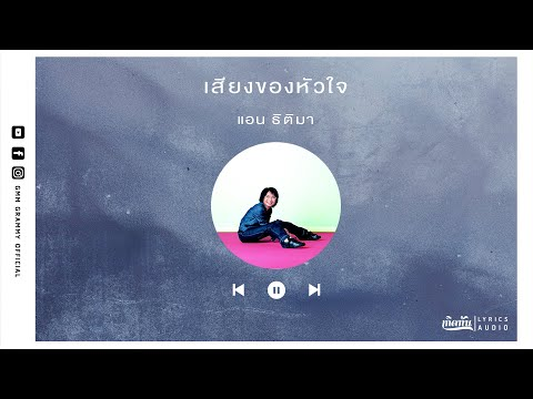 ฟังเพลง - เสียงของหัวใจ แอน ธิติมา - YouTube