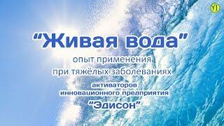 Применение Живой воды при неоперабельной онкологии
