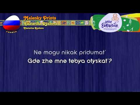 "[2009] Ekaterina Ryabova - ""Malenkiy Prints"" (Russia) - Karaoke version"