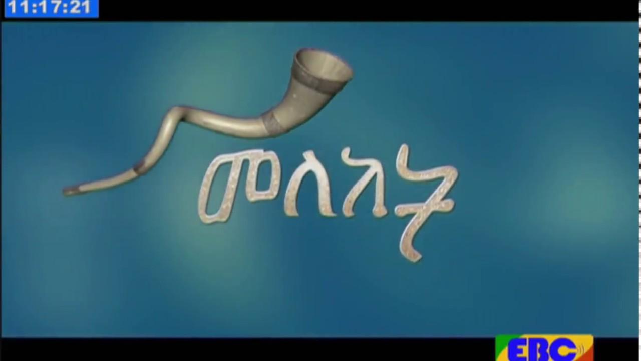 Meleket Drama Season 2 Part 97 By EBC TV