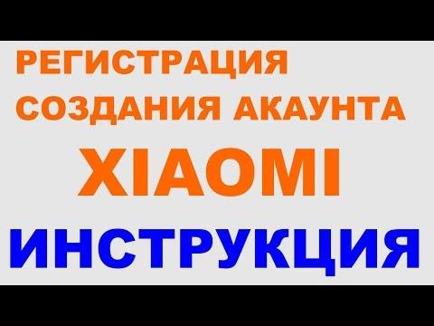 Регистрация , создаем Mi Account (Xiaomi)