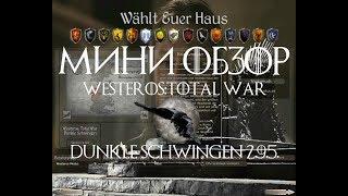 МИНИ ОБЗОР Westeros:Total War Dunkle Schwingen 2.9.5