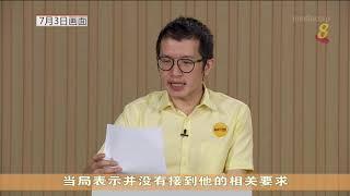 【新加坡大选】革新党选区竞选广播指责 资媒局:已给予所有政党足够通知