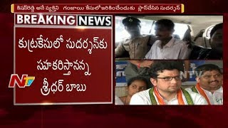 Police Arrested Ex Minister Sridhar Babu Followers in Ganja Case || NTV
