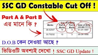 SSC GD Constable Cut Off | Part A & Part B Meaning in SSC GD | SSC GD Result