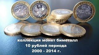 монеты 10 руб 2000 - 2014гг биметалл все (HD)