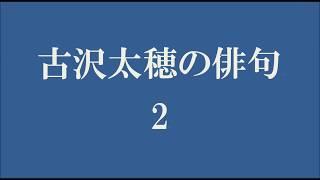 古沢太穂の俳句。2