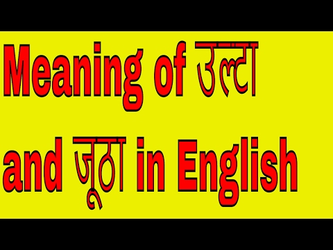 Meaning of उल्टा and जूठा in English By An Indian Teacher