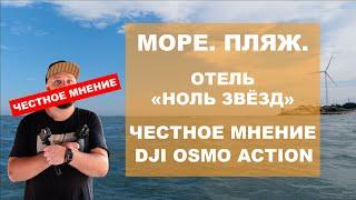 """Отель """"Ноль Звёзд"""". Море. Пляж. Честное мнение о DJI Osmo Action."""