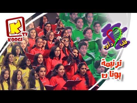ترنيمة - يونان - كورال قلب داود - قناة كوجي القبطية الارثوذكسية للاطفال