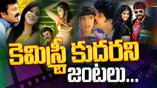 Their Chemistry Didn't Work Out - TeluguOne