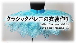 クラシックバレエの衣装作り Ballet Costume Making - Tutu Skirt  Making③