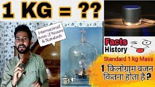 4) Meaning Of 1 Kg Mass ~ Hindi    International Bureau of Measures & Standard