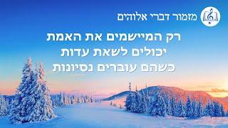 Hebrew Worship Song | 'רק המיישמים את האמת יכולים לשאת עדות כשהם עוברים נסיונות'
