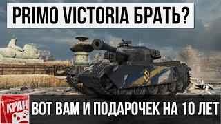 """Primo Victoria стоит ли брать? Обзор. """"Лучший"""" подарок от WG на юбилей игры World of Tanks"""